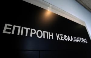 Πρόστιμα σε κορυφαίες τράπεζες και επιχειρήσεις μοίρασε η Επιτροπή Κεφαλαιαγοράς