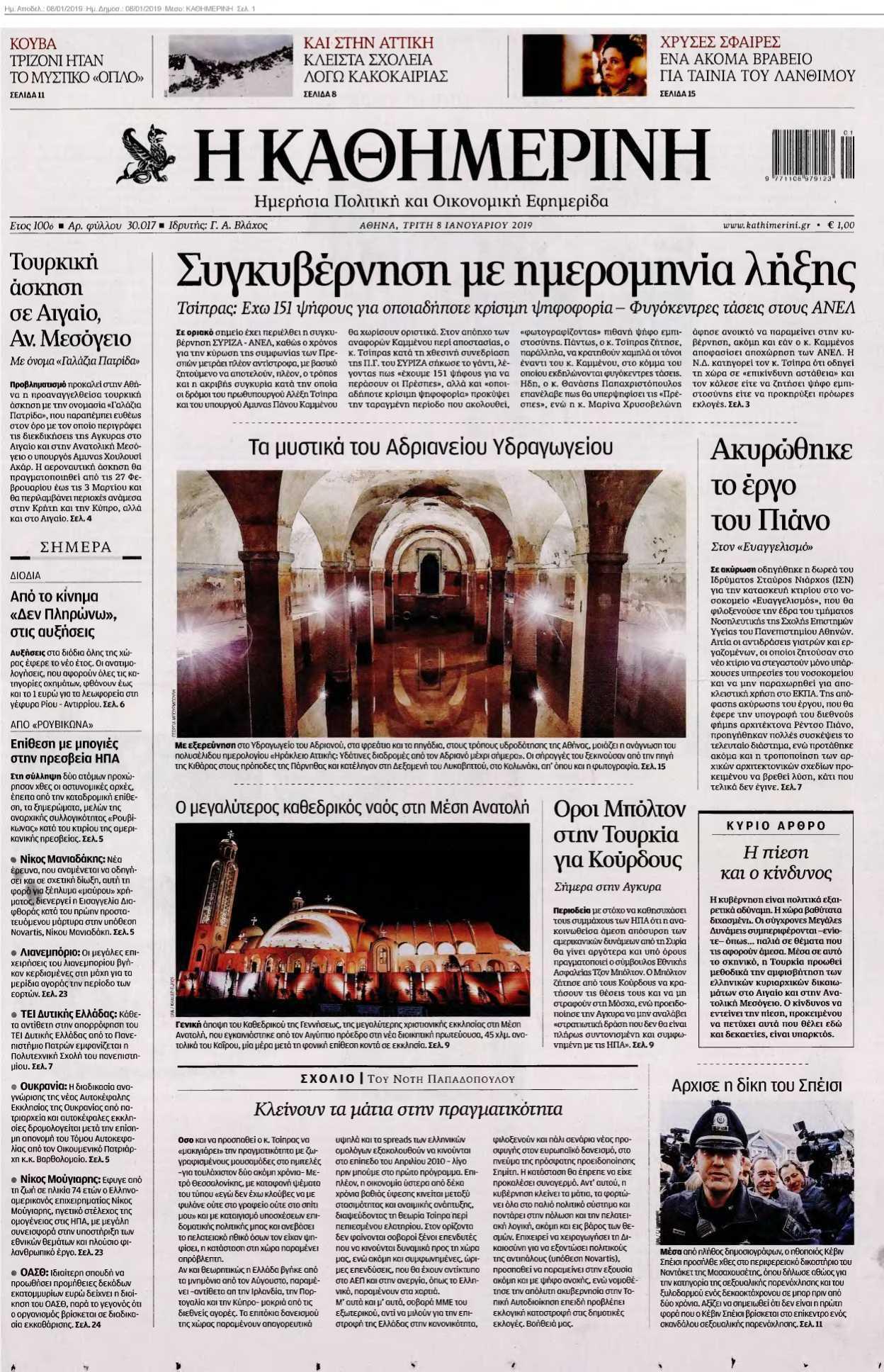 e4abbb824732 Πατήστε επόμενη ή προηγούμενη εφημερίδα για να δείτε τα υπόλοπα πρωτοσελίδα  της κατηγορίας εφημερίδες. Πατήστε επόμενη ή προηγούμενη ημερομηνία για να  δείτε ...
