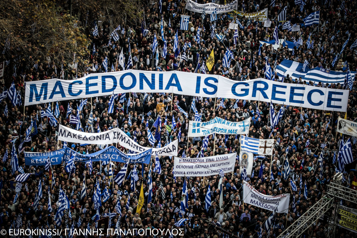 συλλαλητήριο Μακεδονία