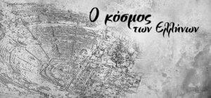 """""""Ο κόσμος των Ελλήνων"""": Η νέα σειρά ντοκιμαντέρ για την ιστορία του ελληνικού πολιτισμού"""