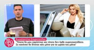 Κακός χαμός για τη Σπυροπούλου στον αέρα! Ήρθε μήνυμα στη Σκορδά!