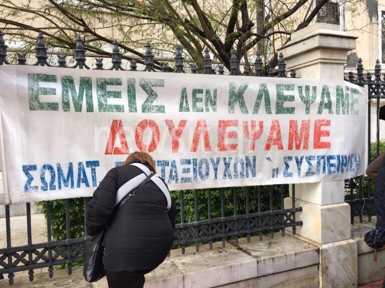 Συγκέντρωση συνταξιούχων στο ΣτΕ | Newsit.gr
