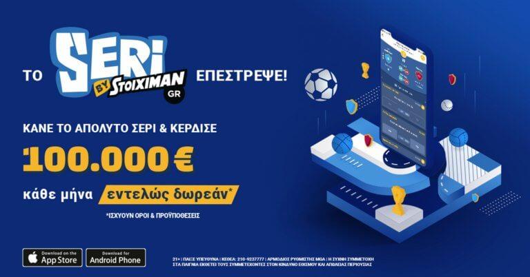 Το Seri επέστρεψε και μοιράζει 100.000 € κάθε μήνα! | Newsit.gr