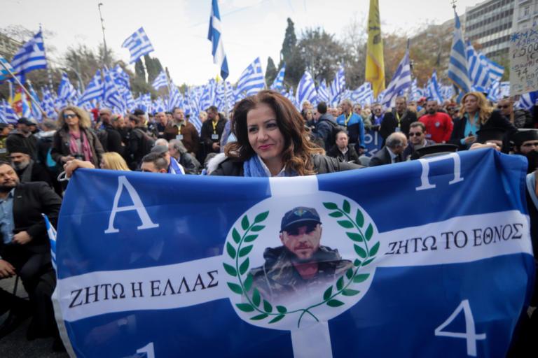 """Συλλαλητήριο Μακεδονία: """"Παρούσα"""" η αδερφή του Κωνσταντίνου Κατσίφα – video"""