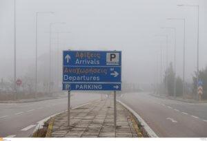 Λύση στο πρόβλημα περιορισμένης ορατότητας στο αεροδρόμιο «Μακεδονία» από τον Οκτώβριο του 2019
