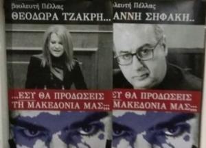 Μακεδονία: Γέμισαν αφίσες και στοχοποιούν βουλευτές για τη συμφωνία των Πρεσπών – Koινό ερώτημα με 6 λέξεις [pics]