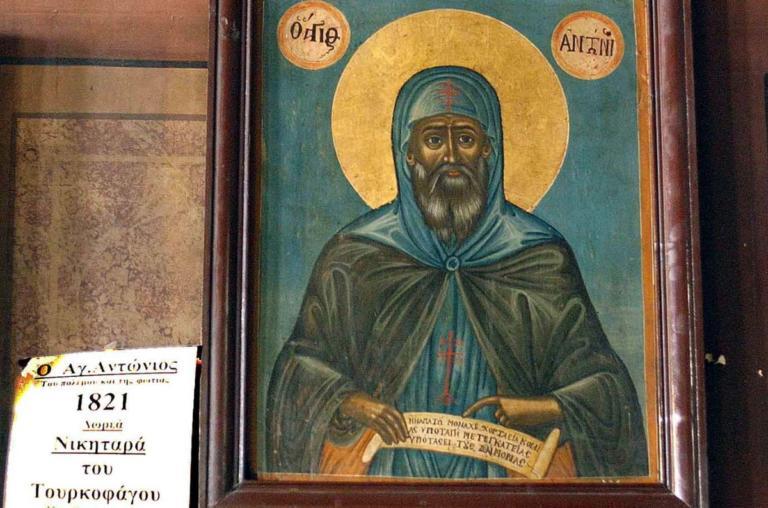 Γιορτή σήμερα: Ο Άγιος Αντώνιος και το μυστήριο με την ταφή του