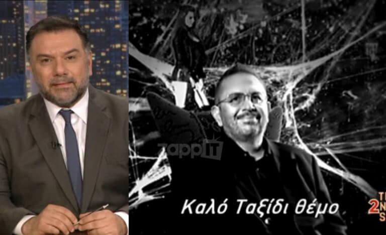 """Θέμος Αναστασιάδης: Το συγκινητικό """"αντίο"""" του Γρηγόρη Αρναούτογλου στο The 2night Show!"""