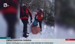 """""""Τους βρήκαν νεκρούς τα σκυλιά"""" – Μαρτυρία για την τραγωδία με χιονοστιβάδα στο Μπάνσκο – Video"""