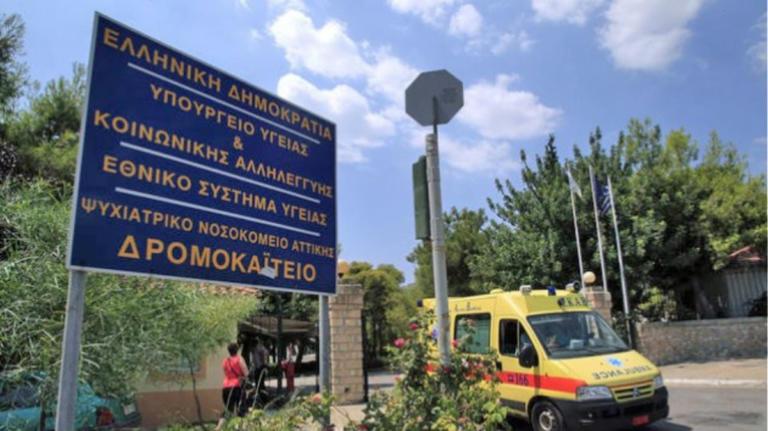 Δρομοκαΐτειο: Στάση εργασίας και διακοπή της εφημερίας – Τι καταγγέλλουν οι εργαζόμενοι | Newsit.gr