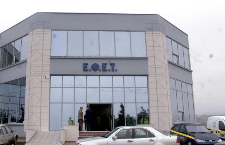 ΕΦΕΤ: Προσοχή! Ανακαλούνται κατεψυγμένα γνωστής εταιρείας | Newsit.gr