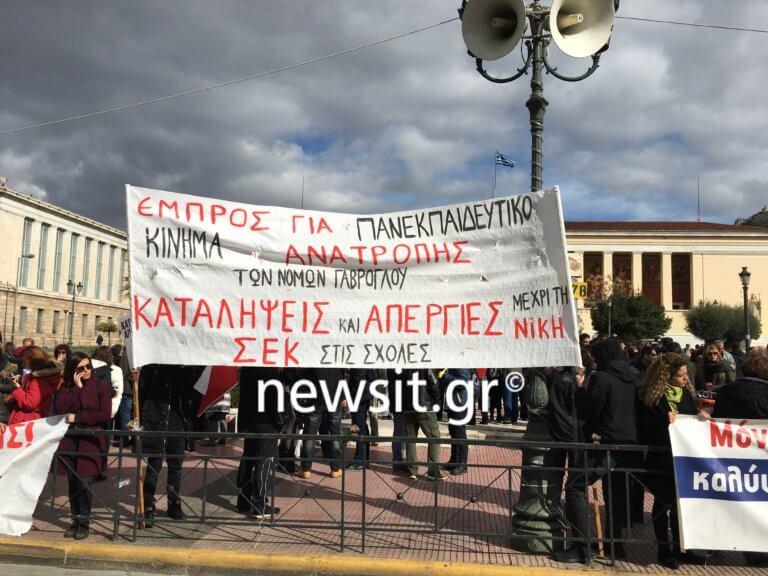 Στους δρόμους και πάλι οι εκπαιδευτικοί – Κλειστή η Πανεπιστημίου [pics – video] | Newsit.gr