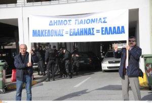 Διαμαρτυρία για τη συμφωνία των Πρεσπών στο τελωνείο Ευζώνων [pics]
