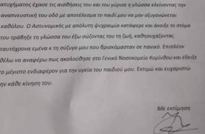 Κόρινθος: Επιστολή για έναν σπουδαίο αστυνομικό – «Το παιδί μας του χρωστάει τη ζωή του» [pics]