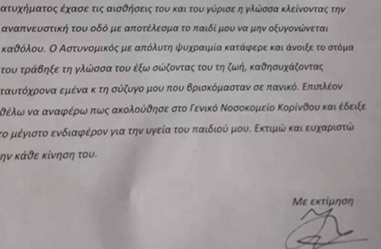 Κόρινθος: Επιστολή για έναν σπουδαίο αστυνομικό – «Το παιδί μας του χρωστάει τη ζωή του» [pics] | Newsit.gr