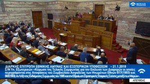 Live: Εκρηκτική και… μαραθώνια η συζήτηση για την Συμφωνία των Πρεσπών!