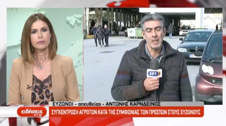Δημοσιογράφος ΕΡΤ3: Καλησπέρα από τα σύνορα της Βόρειας με τη Νότια Μακεδονία [video] | Newsit.gr