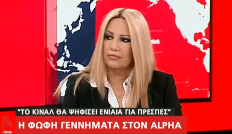 Φώφη Γεννηματά: «Μηνύματα» διαγραφών για την Συμφωνία των Πρεσπών! | Newsit.gr
