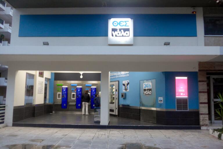Λάρισα: Κανόνι από τη «Θες Γάλα» – Αγωνία για τη σωτηρία της εταιρείας μετά την αίτηση πτώχευσης! | Newsit.gr