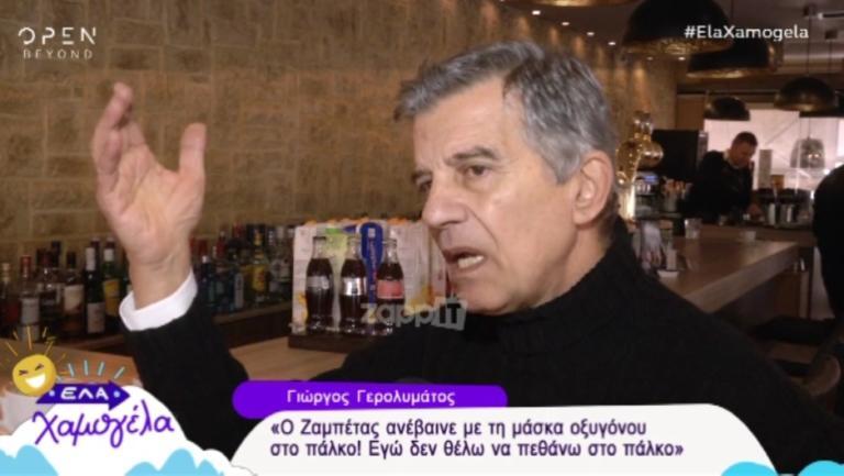 Γιώργος Γερολυμάτος: «Ο Ζαμπέτας με τη μάσκα οξυγόνου έβγαινε με το μπουζουκάκι και έπαιζε, εγώ δε θέλω να πεθάνω στο πάλκο»