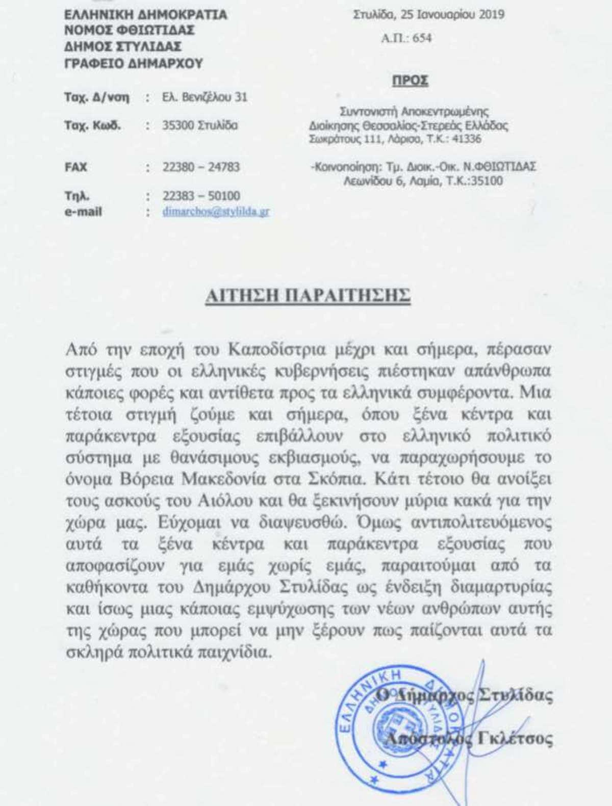 Παραιτήθηκε απο Δήμαρχος ο Απόστολος Γκλέτσος!