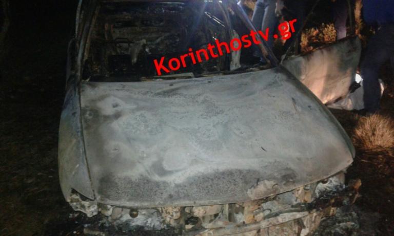 Μυστήριο με νεκρό άνδρα μέσα σε καμένο αυτοκίνητο στο Λουτράκι!