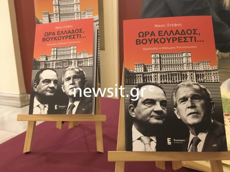 Συναντήσεις κορυφής στην παρουσίαση βιβλίου για τον Κώστα Καραμανλή! Ποιοι έδωσαν το παρών – pics, video