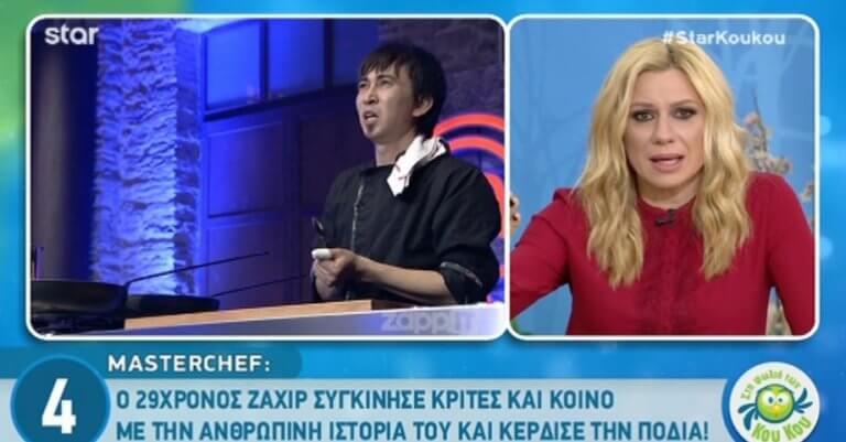MasterChef: Φορτισμένη η Καραβάτου με την ιστορία του Ζαχίρ Γιαβαρί από το Αφγανιστάν! «Χθες έβλεπε αυτό το επεισόδιο και η Αέλια…»   Newsit.gr