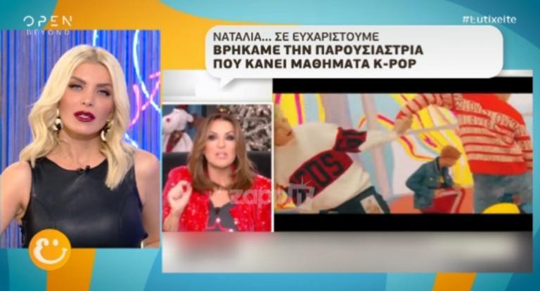 Κατερίνα Καινούργιου για Ναταλία Γερμανού: «Έχω σοκαριστεί! Μετά από όλο αυτό συνέχισε να με χτυπάει»!