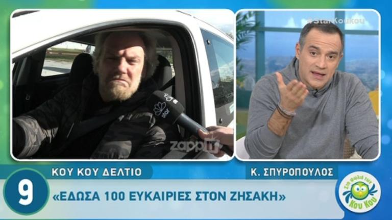 Το μήνυμα του Κρατερού Κατσούλη στον Ευθύμη Ζησάκη και το σχόλιο της Καραβάτου! | Newsit.gr