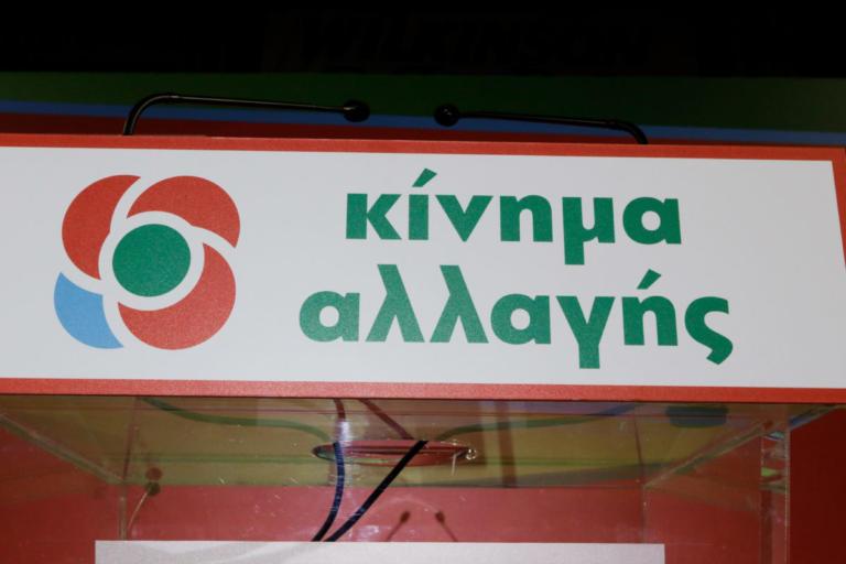 ΚΙΝΑΛ: Δεν τίθεται θέμα κομματικής πειθαρχίας για τη συμφωνία των Πρεσπών | Newsit.gr