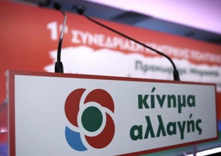 Αποχώρησε από το Κίνημα Αλλαγής ο Λευτέρης Παπαγιαννάκης | Newsit.gr