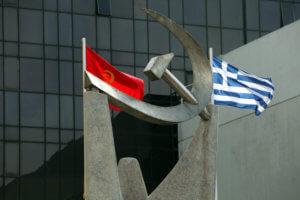 """ΚΚΕ: Ενίσχυση της """"Λαϊκής Συσπείρωσης"""" κόντρα στους επικίνδυνους σχεδιασμούς"""