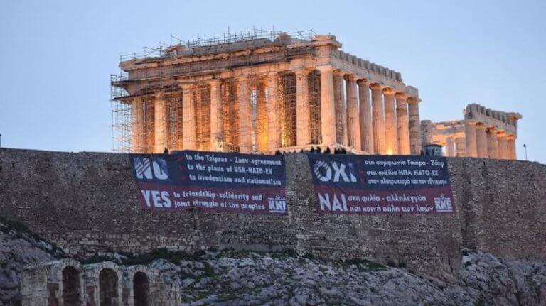 Πανό κατά της συμφωνίας των Πρεσπών στην Ακρόπολη από το ΚΚΕ | Newsit.gr