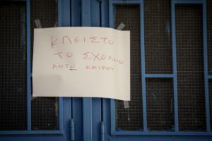 Κλειστά σχολεία στην Αττική: Όλα όσα πρέπει να ξέρετε