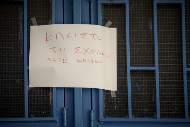 Κλειστά σχολεία στην Αττική: Όλα όσα πρέπει να ξέρετε | Newsit.gr