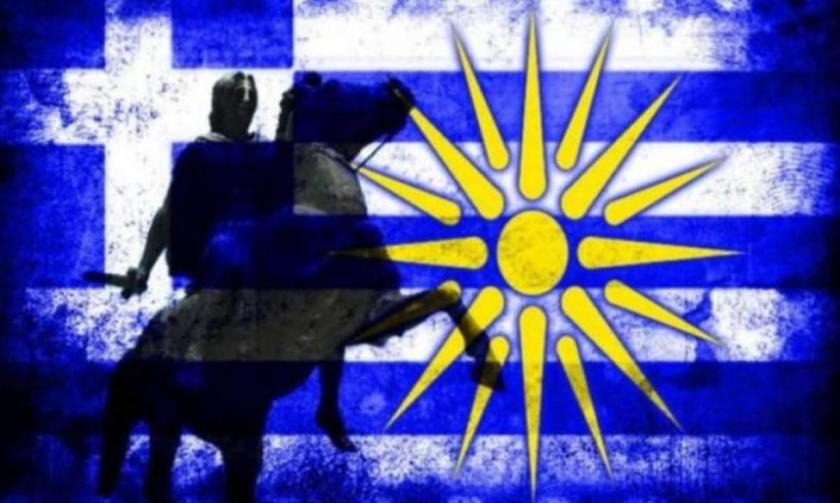 Καλαβρύτων-Μαντινείας- Κερκύρας- Κυθήρων: Δε θα αφήσουμε τη Μακεδονία ανυπεράσπιστη!   Newsit.gr