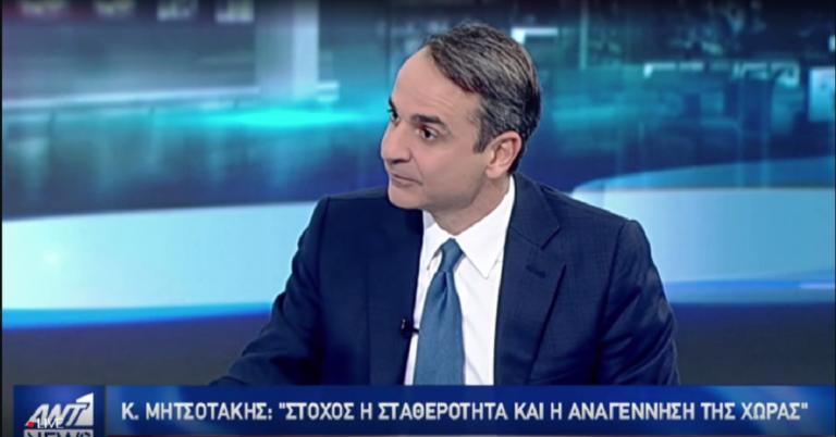 """Μητσοτάκης: Στημένο το """"διαζύγιο"""" Τσίπρα – Καμμένου"""