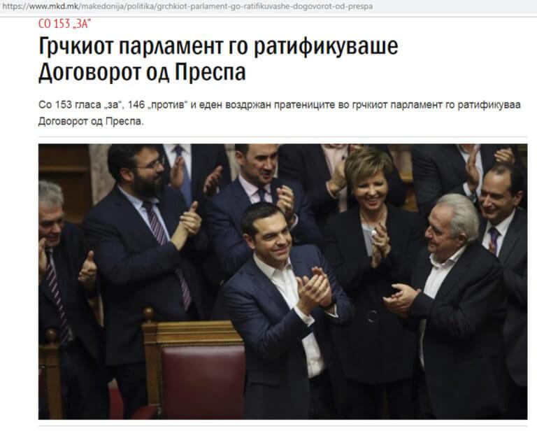 Σκόπια: Η πρώτη αντίδραση των ΜΜΕ για την ψήφιση της συμφωνίας των Πρεσπών [pics] | Newsit.gr