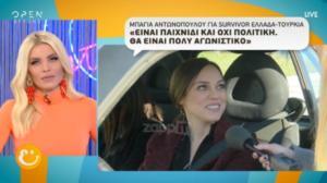 Η Μπάγια Αντωνοπούλου σπάει τη σιωπή της για το Survivor Πανόραμα! Τι λέει για την Κωνσταντίνα Σπυροπούλου…