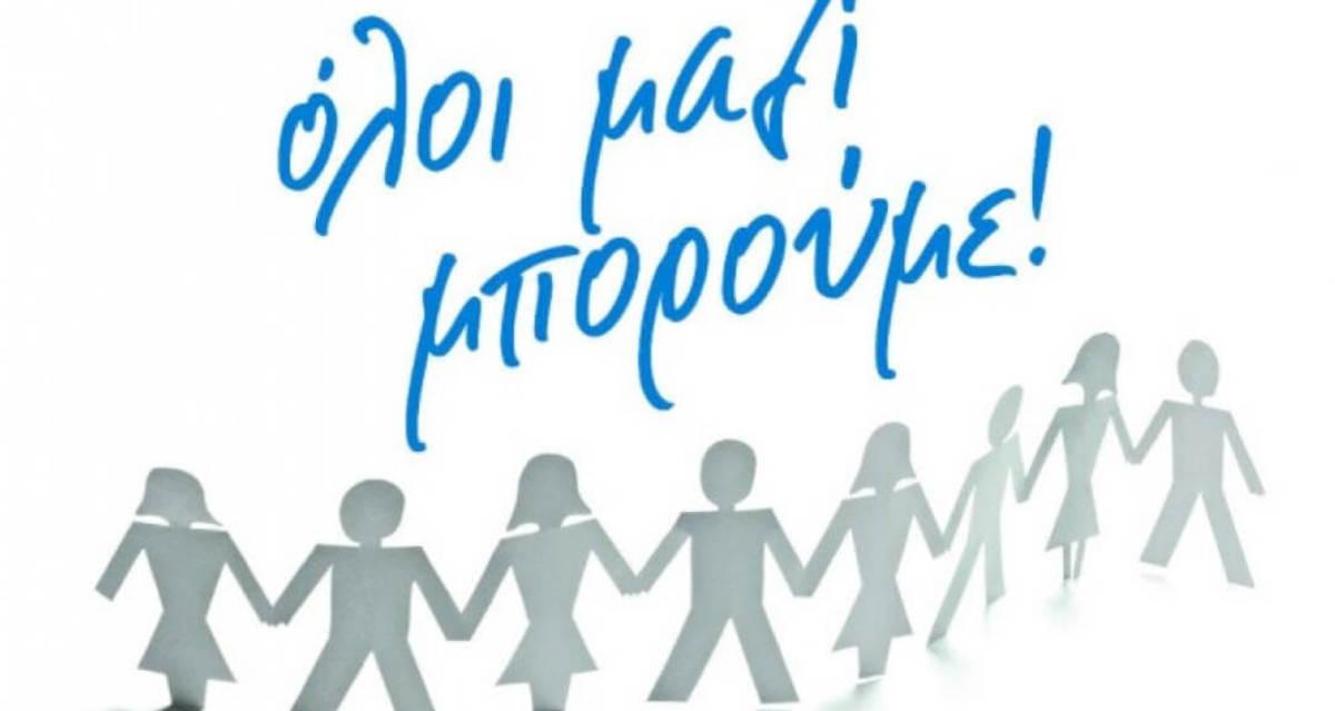 Όλοι Μαζί Μπορούμε- Απολογισμός και καινούργιες δράσεις | Newsit.gr