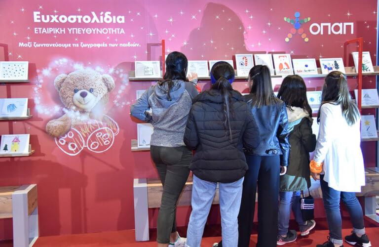 Τα Ευχοστολίδια του ΟΠΑΠ έκαναν πραγματικότητα 7.517 χριστουγεννιάτικες ευχές παιδιών από «Το Χαμόγελο του Παιδιού» | Newsit.gr