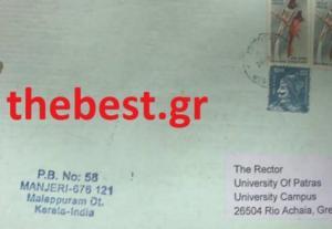 Αυτός είναι ο φάκελος που έστειλαν στο Πανεπιστήμιο Πατρών
