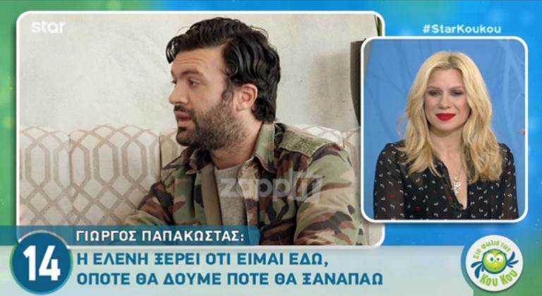 Γιώργος Παπακώστας: «Η Ελένη Μενεγάκη ξέρει ότι είμαι εδώ, δεν έχουμε συζητήσει για διαζύγιο…» | Newsit.gr