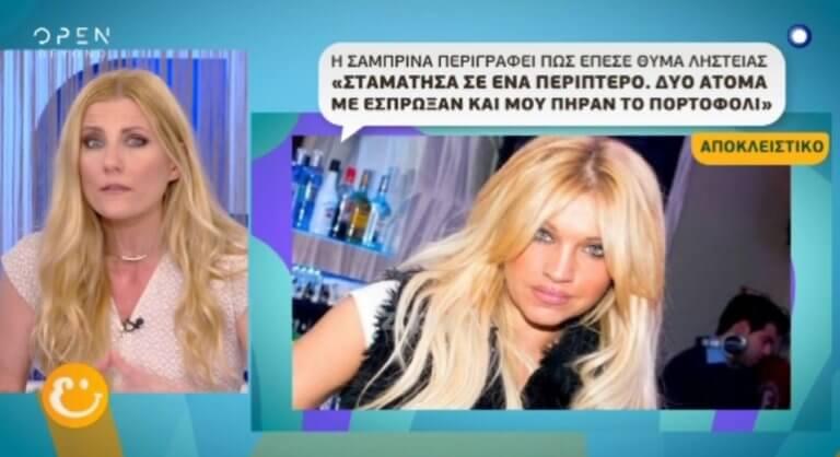 Η Σαμπρίνα περιγράφει πως έπεσε θύμα ληστείας! | Newsit.gr