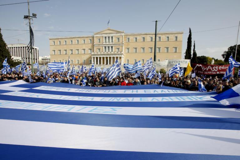 Συλλαλητήριο για την Μακεδονία: Οι κυκλοφοριακές ρυθμίσεις στο κέντρο της Αθήνας | Newsit.gr
