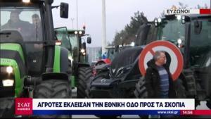 Συμβολικό «μπλόκο» από αγρότες στο τελωνείο των Ευζώνων για τη Μακεδονία