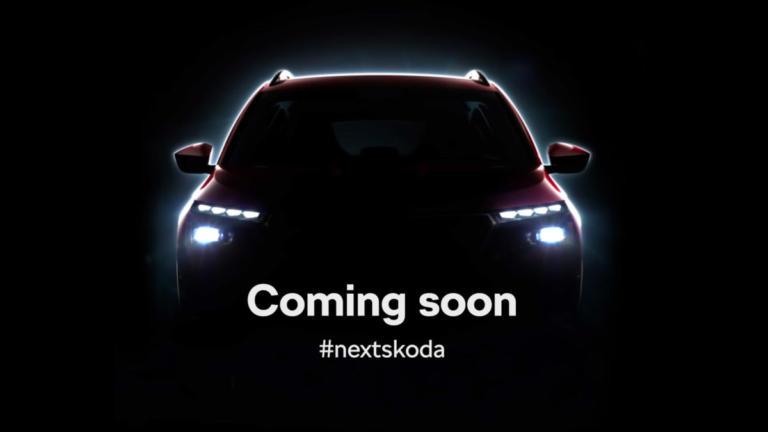 Νέο SUV από την Skoda στην έκθεση της Γενεύης | Newsit.gr