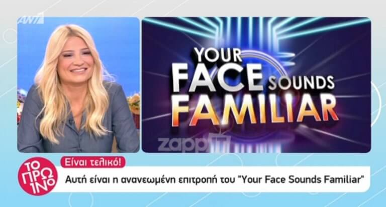 Your Face Sounds Familiar: Αυτή είναι η κριτική επιτροπή! | Newsit.gr