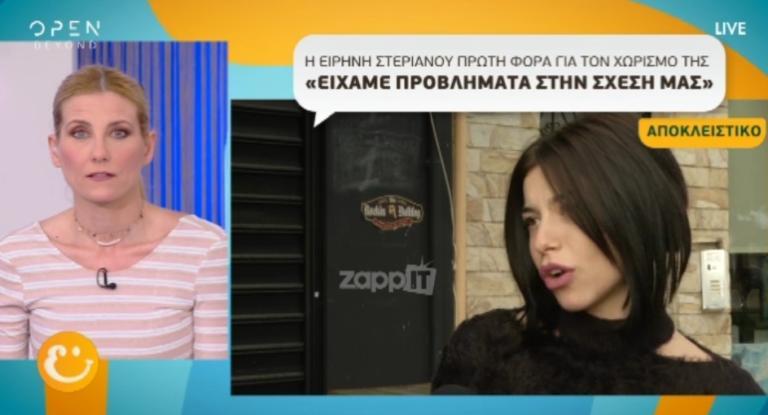 Ειρήνη Στεριανού: Μιλά πρώτη φορά για το χωρισμό της και τις φωτογραφίες του πρώην συντρόφου της με άλλη!